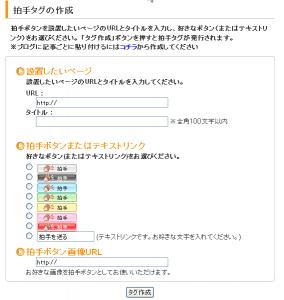fc2_clap_3-284x300