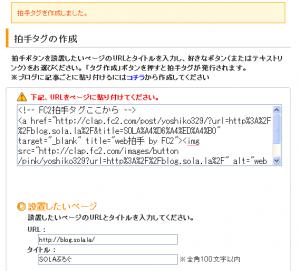 fc2_clap_4-300x271