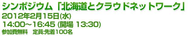 シンポジウム「北海道北海道とクラウドネットワーク」を開催致します