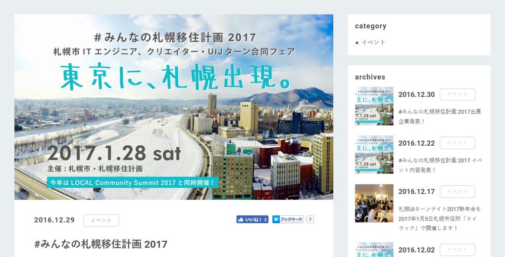 札幌移住計画スクショ