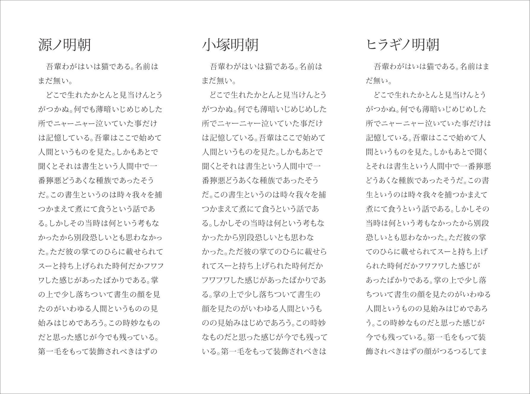 比較:源ノ明朝/小塚明朝/ヒラギノ明朝