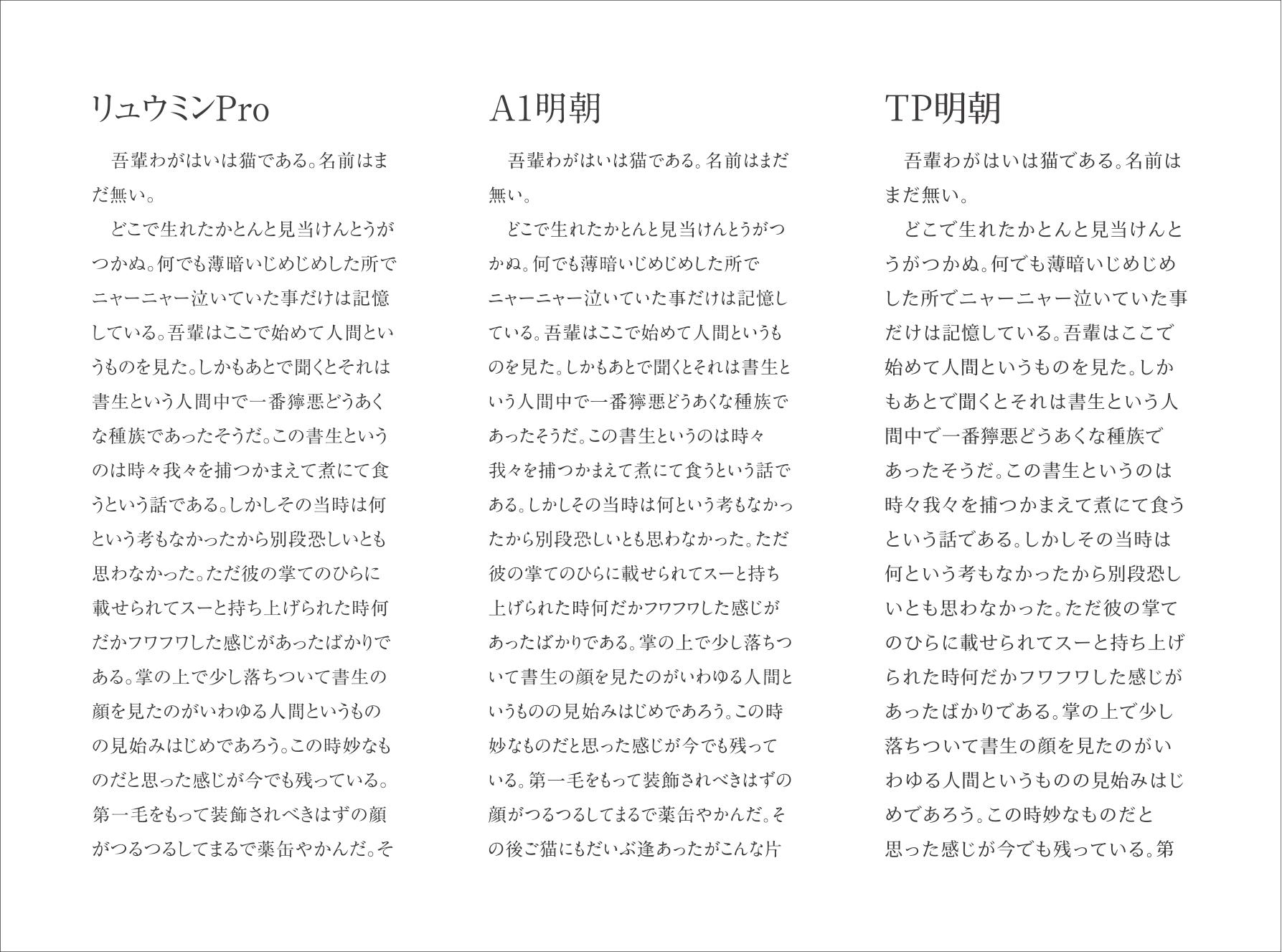 比較:リュウミンPro/A1明朝/ヒTP明朝