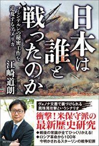 日本人はだれと戦ったのか