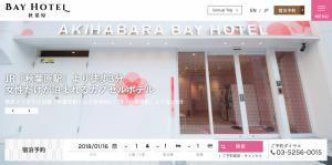 bay-hotel_akihabara_